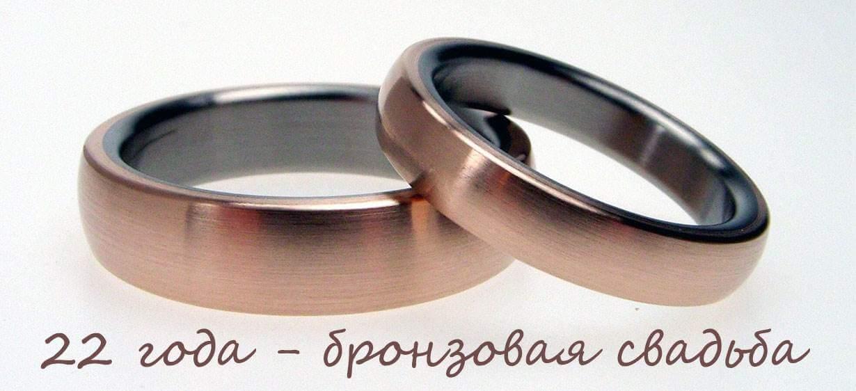 Бронзовaя свадьба