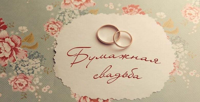 Бумажнaя свадьба