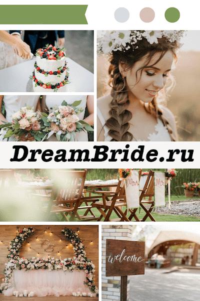 Стиль свадьбы 2021